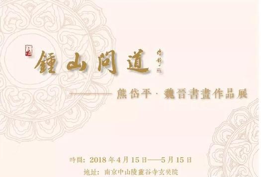 钟山问道灵谷参禅熊岱平·魏晋书画作品展