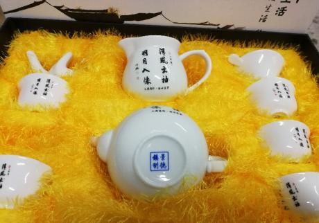 《化旭书法白瓷茶具套装》