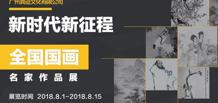 """新时代 新征程 """"真迹杯""""全国国画名家作品展,传承国画精髓弘扬中国文化!"""