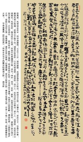 《章草书法:节录诸葛亮《前出师表》》