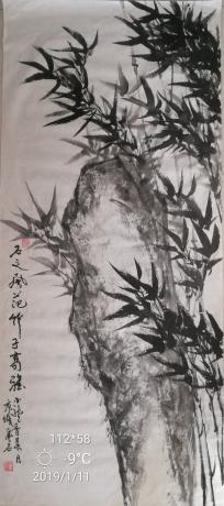 《竹石图》