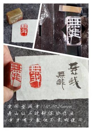 实用型闲章ll无我ll寿山石边料练功作品