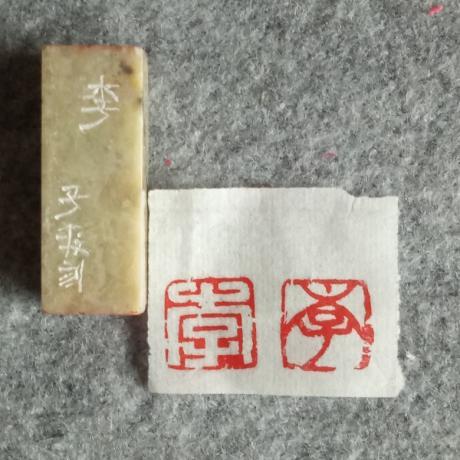 篆刻姓氏双面印ll李ll青田石15mm印面