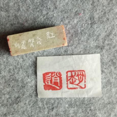 《篆刻姓氏双面印ll赵ll青田石15mm印面》
