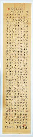 中国最具影响力书法家力献传世宝典朱熹家训