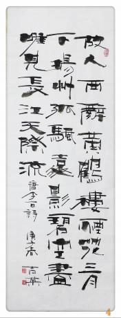 国家髙级书法师中国最具影响力书法家创作唐李白诗一首