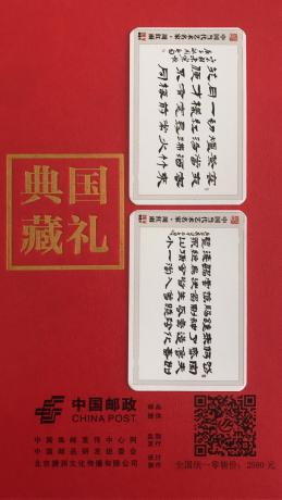 中国邮政国礼典藏邮通卡同款唐杜甫诗望月