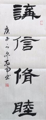 国宾礼特供艺术家中国书法院院士鞋红雨精品隶书条幅讲信修睦国宾馆同款珍藏价