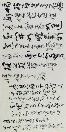 唐司空图二十四诗品之自然篇