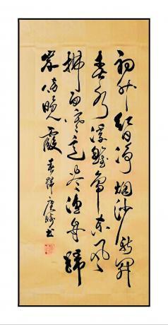 《初升红日净烟沙,新开春水浮雏鸭,东风拂面寒意尽,鱼舟归岸傍晚霞。题图诗一首 于广树并书》
