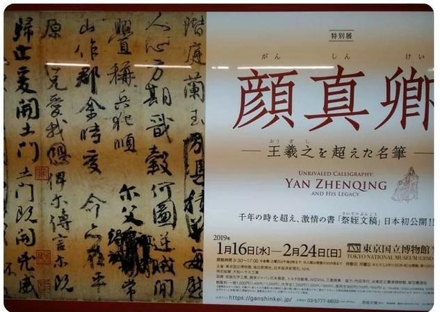 """呜呼哀哉!""""子孙保之""""的国宝竟被台湾向日出借"""